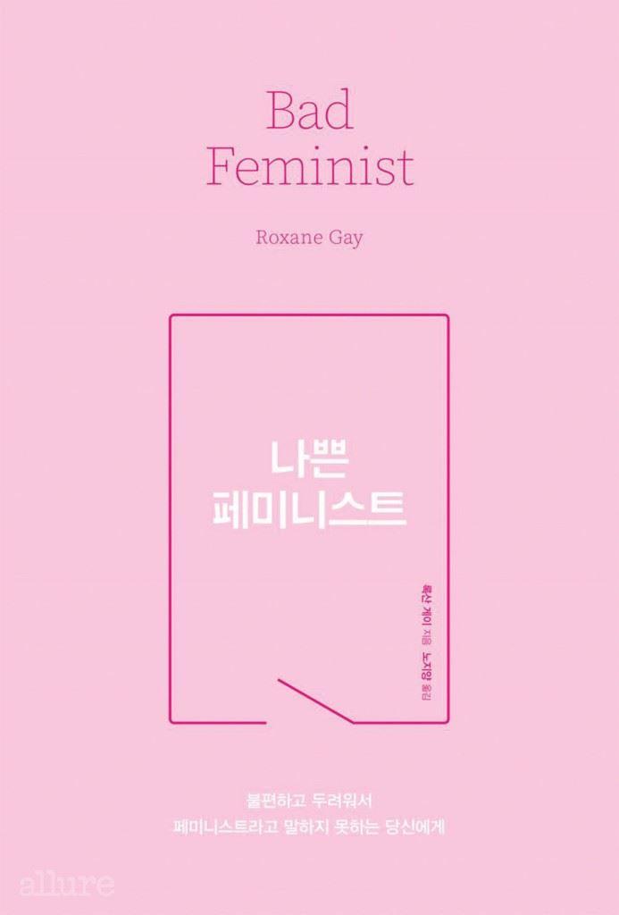 나쁜 페미니스트 (1)