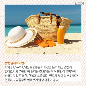 CARD_햇빛주의보2