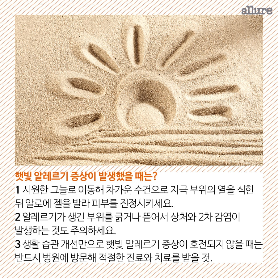 CARD_햇빛주의보3