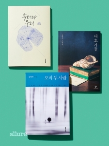 주목해야 할 세 권의 소설.