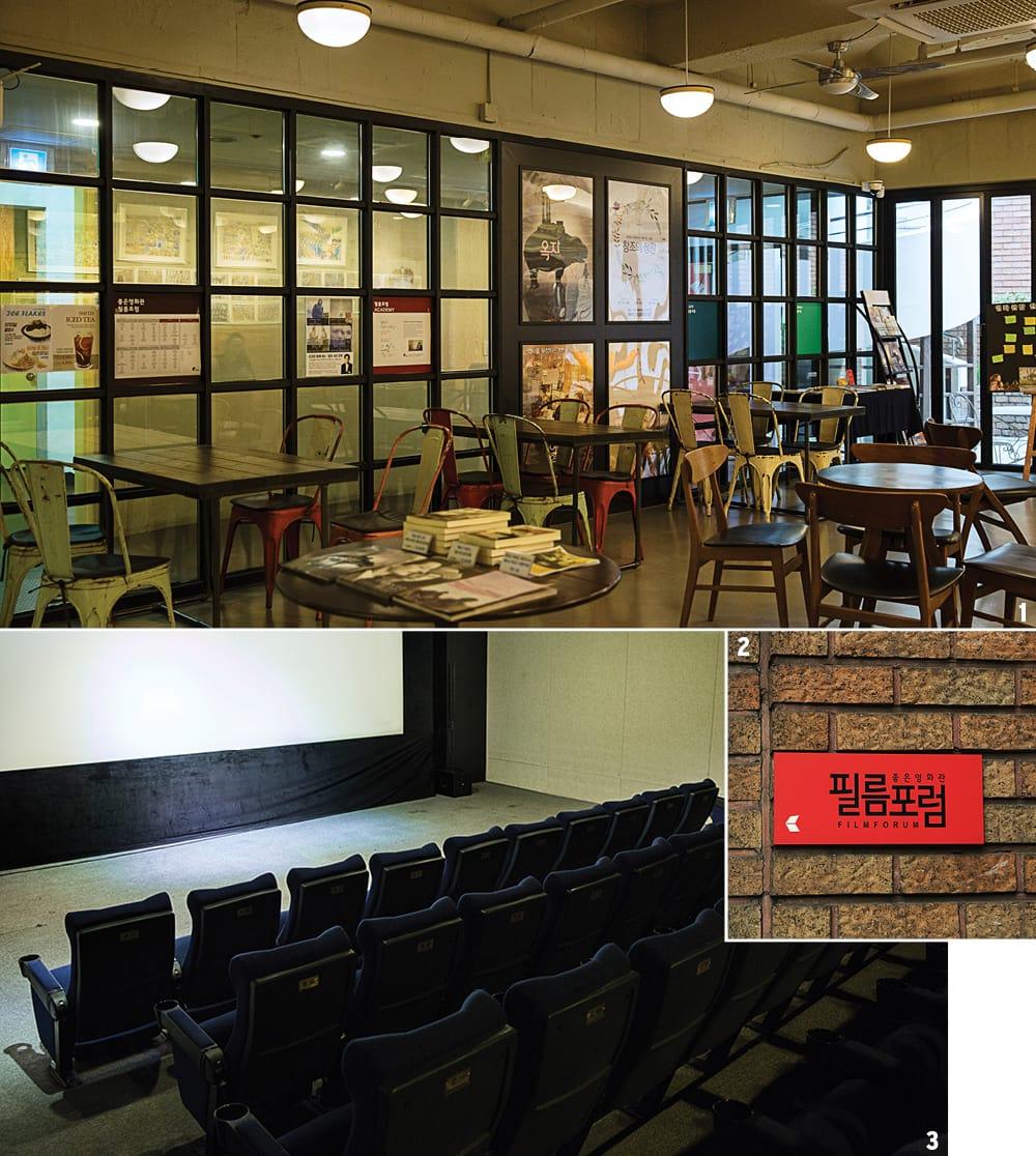 1 리뉴얼로 더욱 넓어진 카페에서는 커피를 비롯한 다양한 음료와 디저트를 맛볼 수 있다. 2 필름포럼 1관의 내부 모습.  3 건물 입구에서 만날 수 있는 필름포럼의 간판.