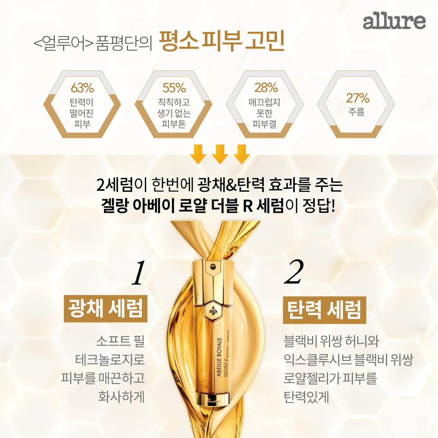 겔랑_카드뉴스_2(수정)