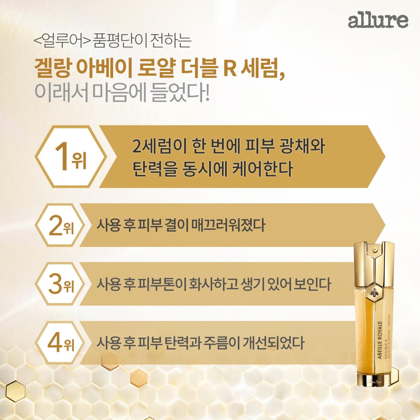 겔랑_카드뉴스_4(수정)