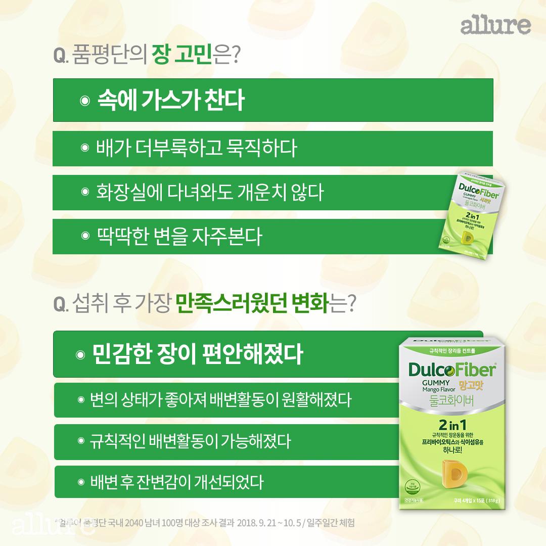 둘코화이버_카드뉴스4-2