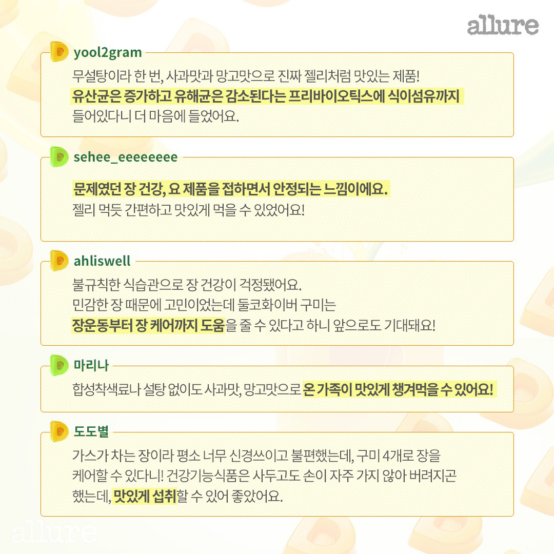 둘코화이버_카드뉴스7-2