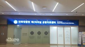 인천국제공항홈페이지5