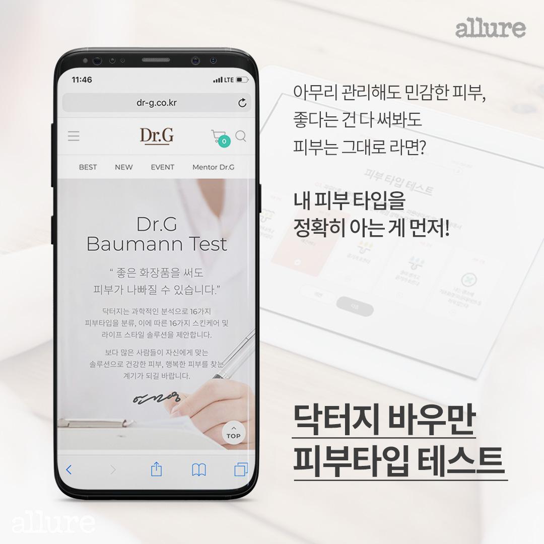 닥터지_카드뉴스2