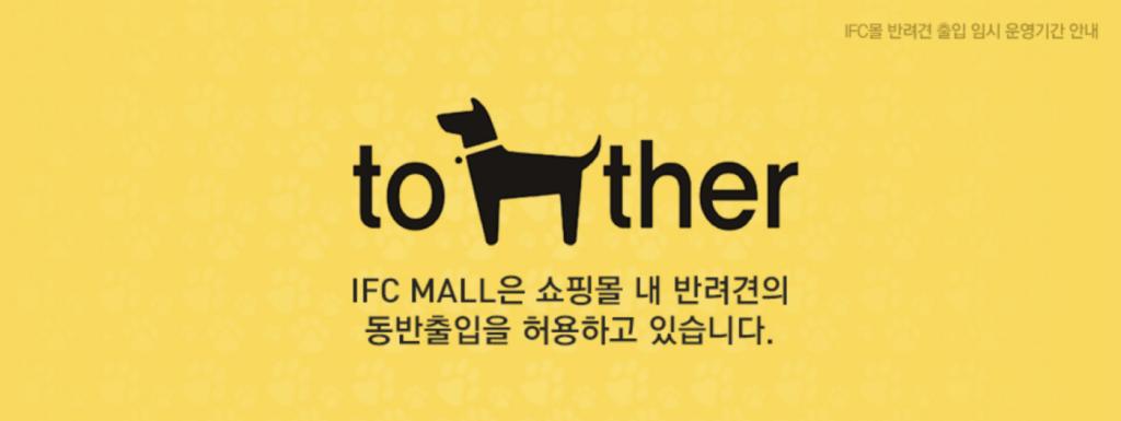 사진 출처: IFC Mall Homepage