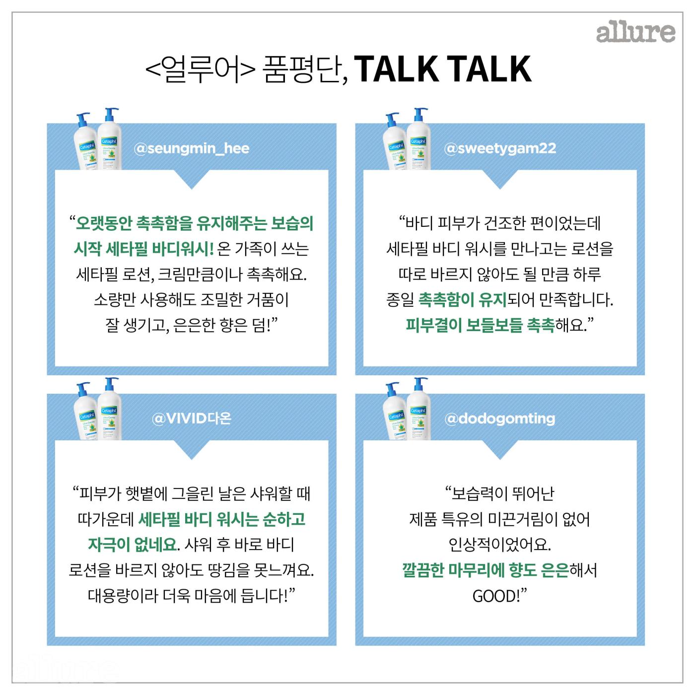 CARD 품평단 세타필 최종5
