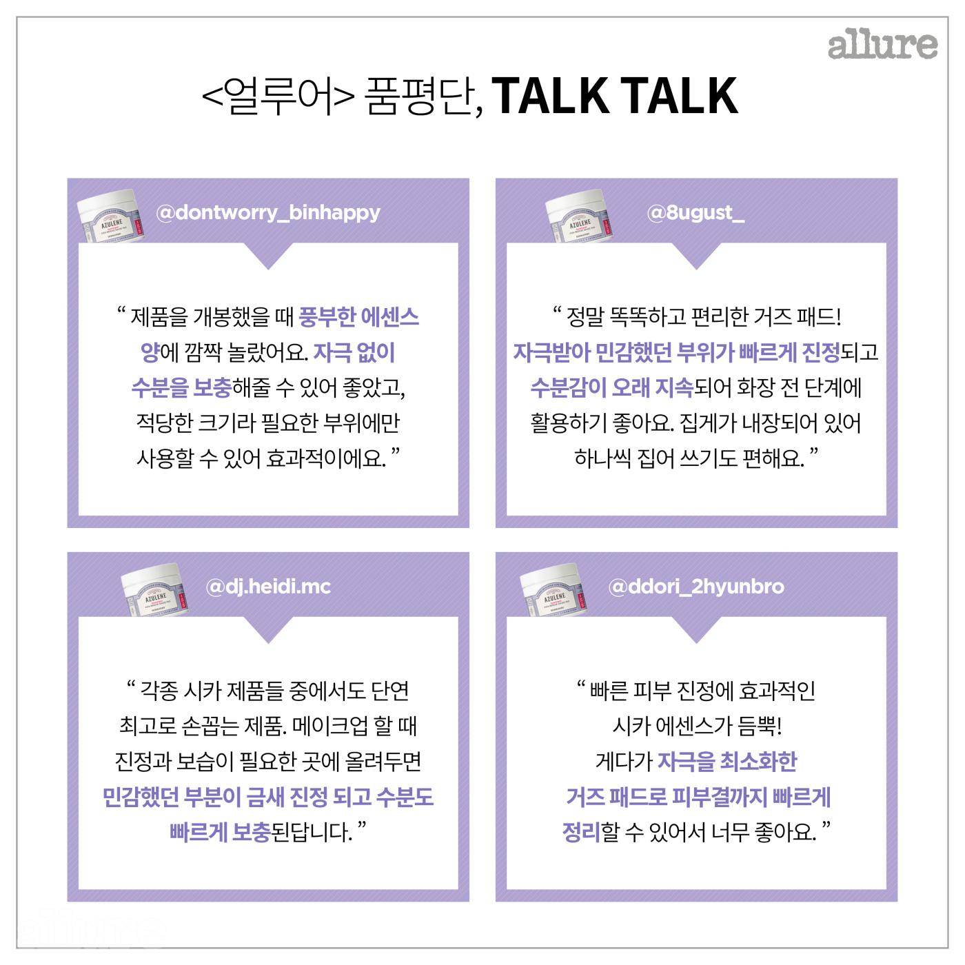 CARD 품평단 더마토리 최종5