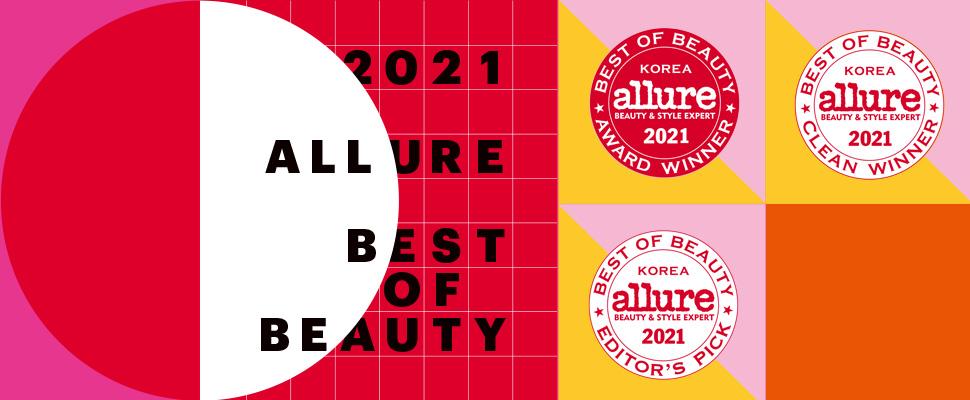 2021 best of beauty